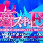 恋スキャFXは初心者でも勝てるスキャルピングロジックです!
