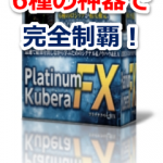 Platinum Kubera FX(プラチナクベーラFX)購入検証レビュー
