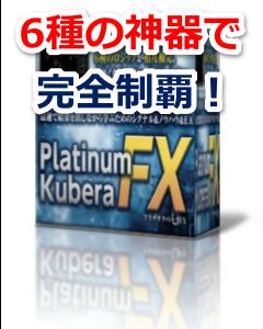 Platinum Kubera FX 検証レビュー