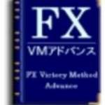 FXビクトリーメソッド (VMA) 佐野裕