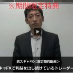 恋スキャFX 特典:恋スキャで勝ち続けるトレーダーに共通点