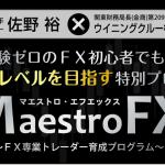 マエストロFXと井手式7daysFXどちらが初心者向けか?
