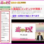 恋スキャFXビクトリーDX完全版が更にパワーアップ!!