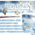 TURBO FXで一生稼げるスキルを最速マスター!