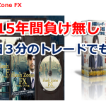 Flash Zone FXがパワーアップして復活!