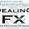Dealing FXの中身を完全暴露!!