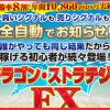 ドラゴン・ストラテジーFX レビューと特典
