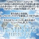 PLATINUM TURBO FX(プラチナターボFX)をゲットしてみた!