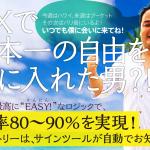 Easy Trade FX【イージー・トレードFX】※最強の特典追加!