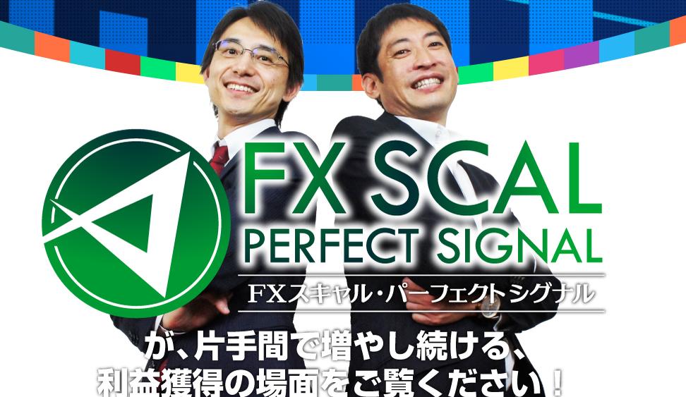 FXスキャルパーフェクトシグナル イメージ