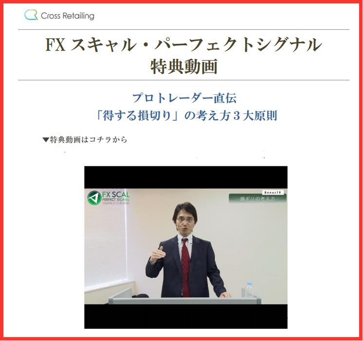特典動画3
