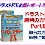 【特典】ドラゴン・ストラテジーFX攻略レポート第2弾の公開!