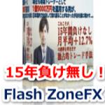 Flash Zone FXが再リリースされました!※豪華特典付き!