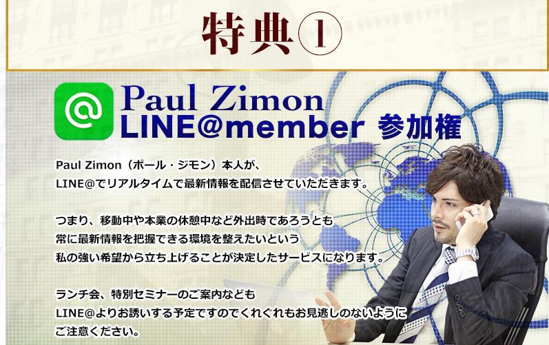 line参加権イメージ