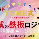 特典:YUME式!FX必勝トレード