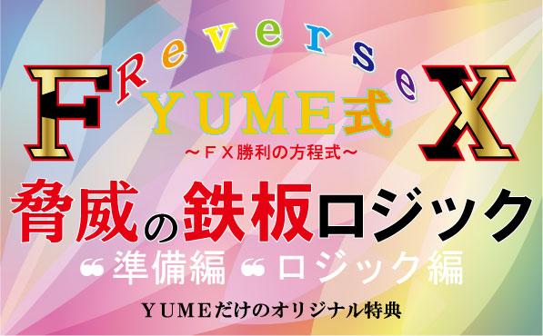 YUME式REAVERS FX特典
