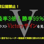 ドラゴン・ストラテジーFXで「勝率99%」のサインを見抜く方法