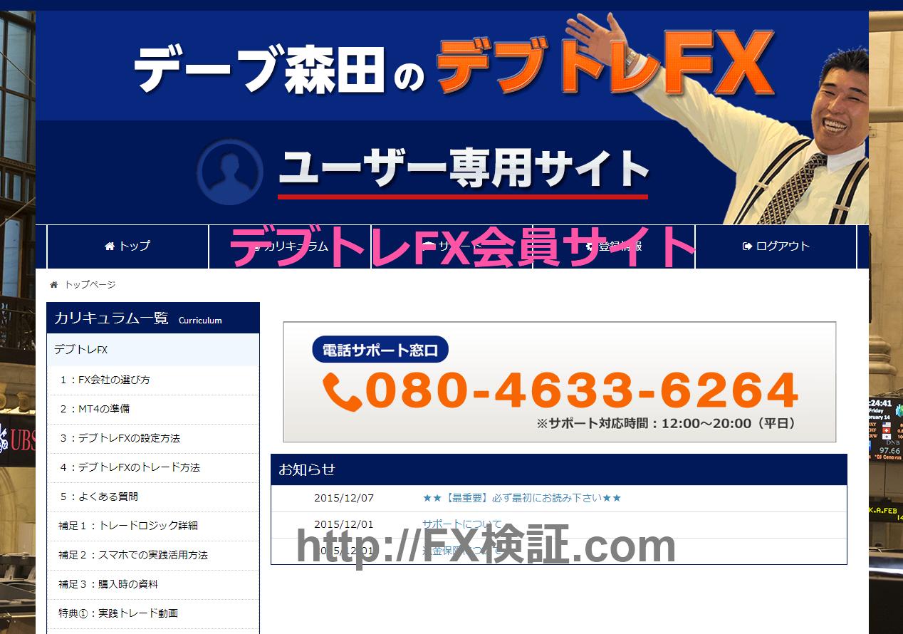 デブトレFXの会員サイト