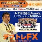 デブトレFXの検証・暴露レビュー(※特典付き)