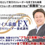 プライス乖離FXの検証&レビュー