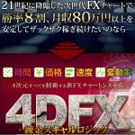 4DFXの必勝テクニックを公開します!