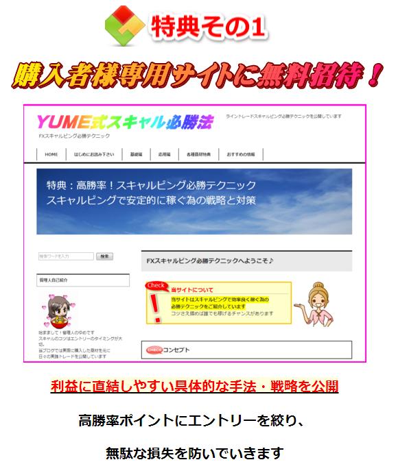 特典サイトYUME式