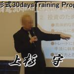 【検証】上杉流 30日間育成トレーニングメソッドはダメ?
