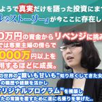 あゆみ式 A Teachert FX Academy【評価&検証】※緊急オファー