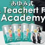 「あゆみ式 A Teachert FX Academy」のFX必勝パターンを公開します!