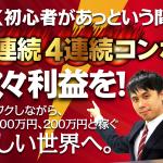 秒速スキャルFX 特典付きレビュー!