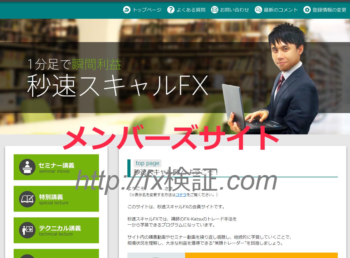 秒速スキャルfxメンバーズサイト
