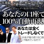 【購入完了!】FXプラチナファンド・パーフェクトコピー