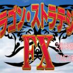 ドラゴン・ストラテジーFX(ドラストFX)の必勝パターンを公開!