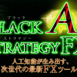 Black AI・ストラテジーFX (ブラストFX )を買ってみた!