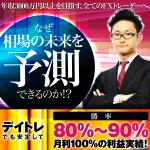 トレンド・ディスカバリーFX~未来予想ロジックとは?