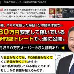 岡安盛男のFX極を購入・検証&評価します!