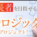 TAMURA式「ジーニアス・ブレインFX」が凄すぎる件!