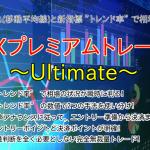 FXプレミアムトレード~Ultimate~を検証&評価します!