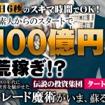 奥谷隆一の「タートルズ」伝説のトレード魔術を「無料」で公開!