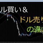 「ドル買い」と「ドル売り」の違いを比較してみる!