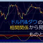 ドル円とダウの相関関係から掴める「トレンドの方向性」とは?