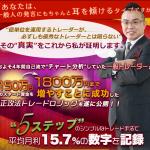 滝澤伸悟プロデュース -WINDING ROAD FX-を特典付きで検証・評価します!