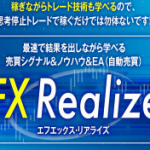 FX Realize(FX リアライズ)【検証&評価・感想】※特典付き