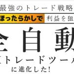 奥谷隆一さんの「シークレットセオリー・フルオートEA」の検証