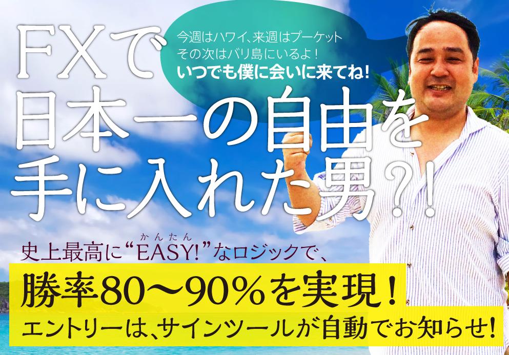Easy Trade FX【イージー・トレードFX】