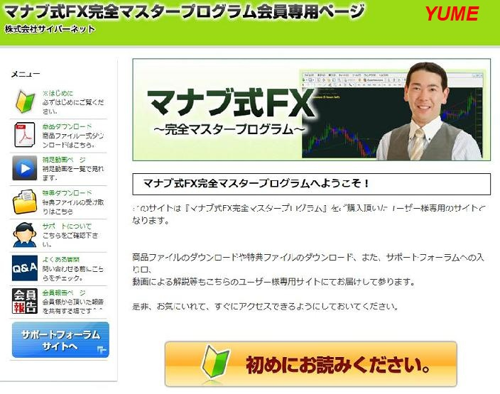 マナブ式FX会員サイトイメージ