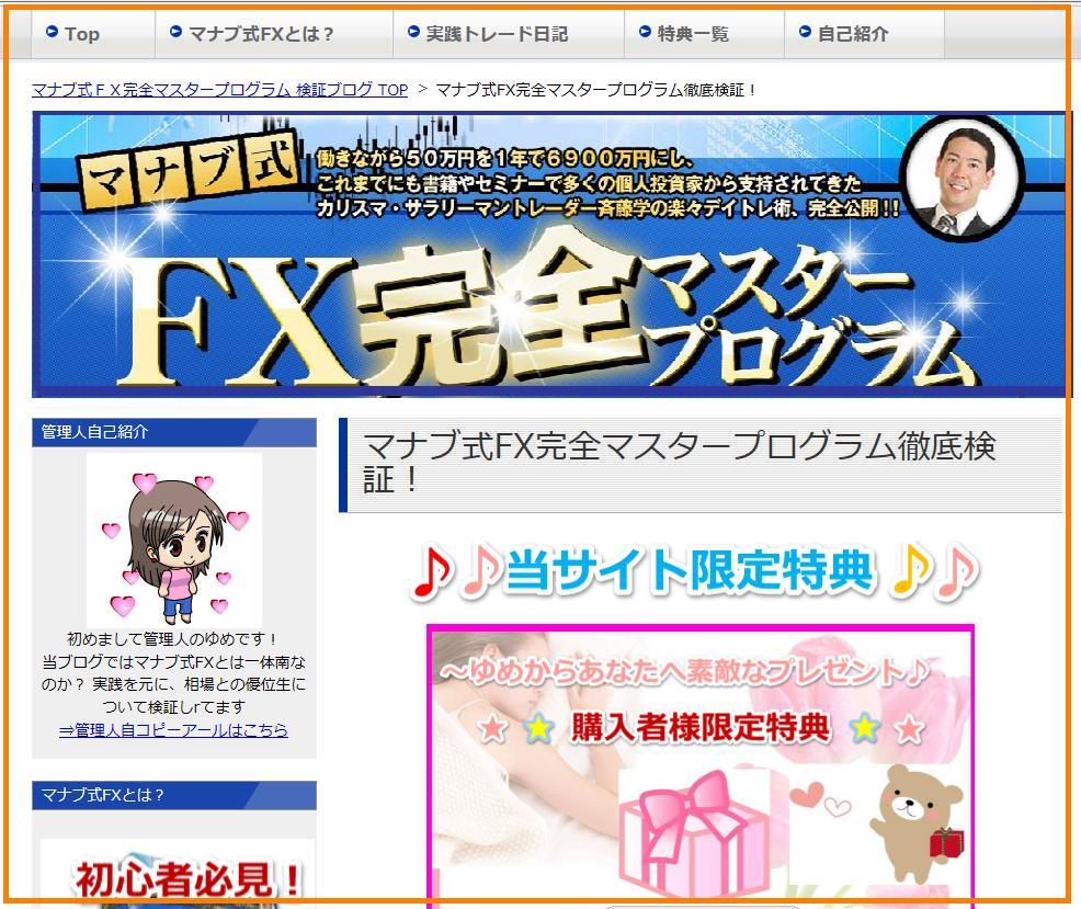 マナブ式FX検証ブログ イメージ