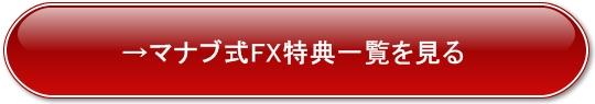 マナブ式FX購入特典一覧へ