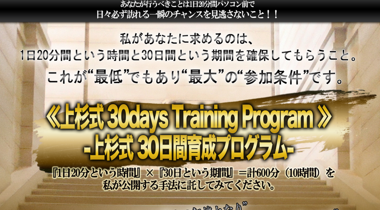 上杉式 30days Training Program