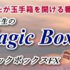 マジックボックスFX 検証と評価
